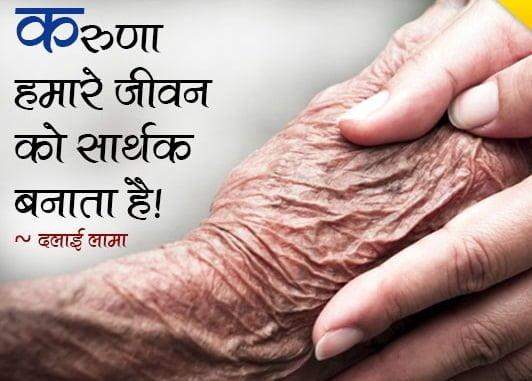 Dalai Lama Quotes in Hindi with Images