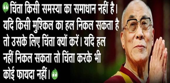 Dalai Lama Quotes on Life in Hindi with Pics, Images