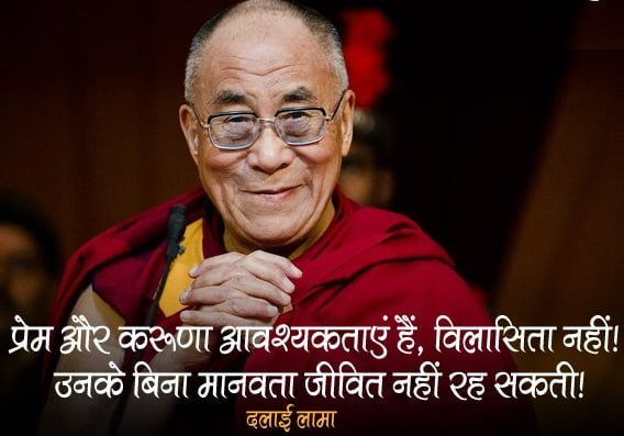 Dalai Lama Quotes on Love in Hindi Images
