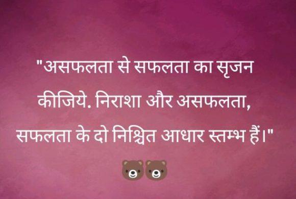 Dale Carnegie Ke Anmol Vichar - Suvichar .Prernadayak