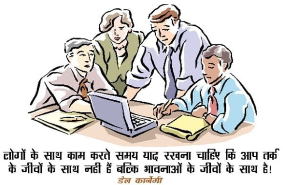 Dale Carnegie Quotes On Education in Hindi