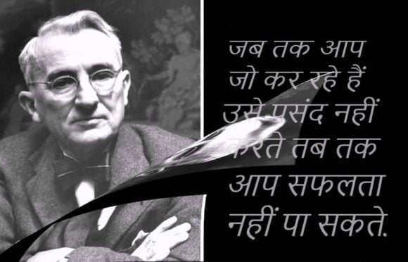 Dale Carnegie Quotes On Live Success in Hindi
