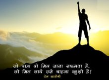 Dale Carnegie Quotes Thoughts On Success in Hindi