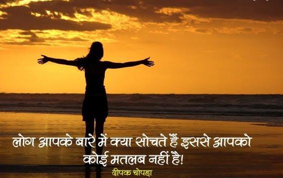 Deepak Chopra Ke Anmol Vichar Suvichar