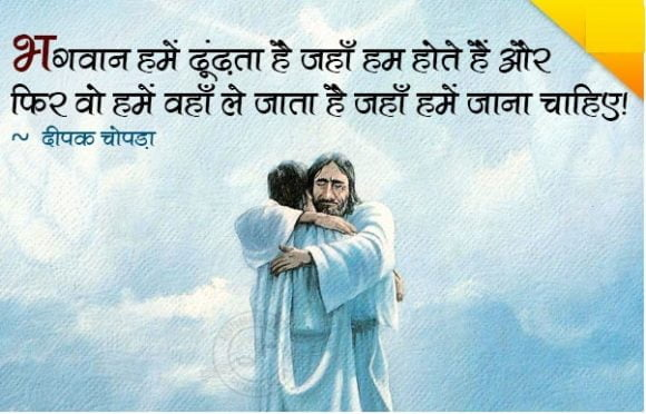 Deepak Chopra Quotes On God in Hindi