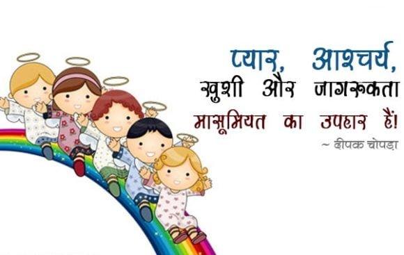 Deepak Chopra Quotes On Love in Hindi