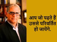 Deepak Chopra Quotes in Hindi