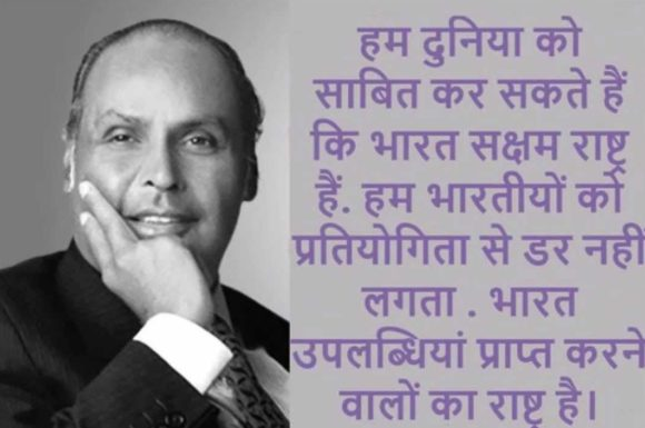 Dhirubhai Ambani Quotes Thoughts in Hindi with Images,Pics