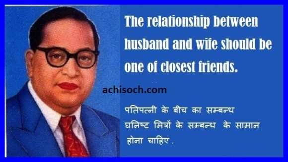 Dr B R Ambedkar Inspirational and Motivational Quotes in Hindi