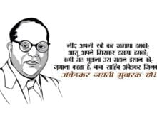 Dr B R Ambedkar Quotes in Hindi with Images