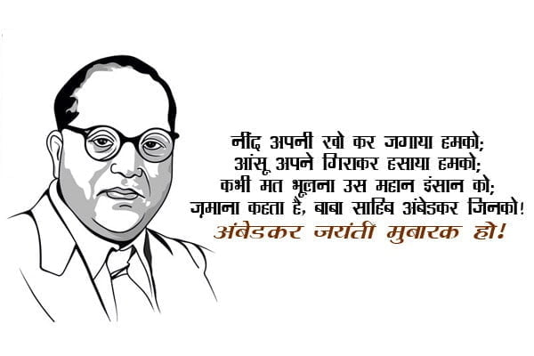 Dr B R Ambedkar Quotes in Hindi