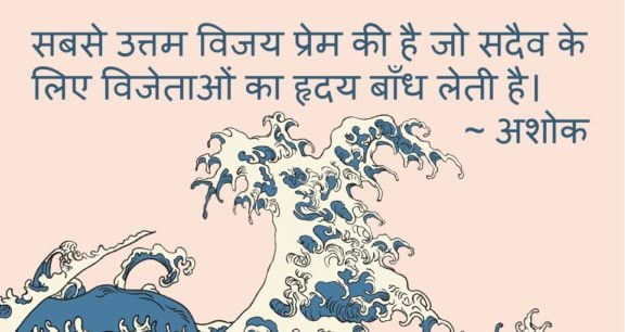 Emperor Samarat Ashok Kind Inspirational QUotes in Hindi - Anmol Vichar