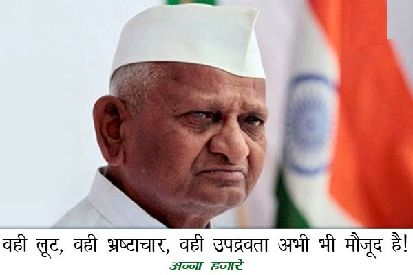 Famous Anna Hazare Thoughts and Sayings