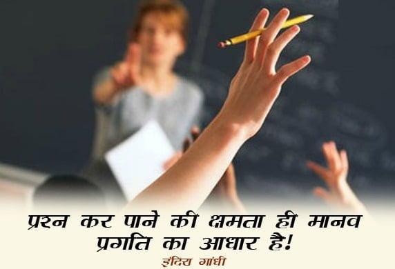 Famous Indira Gandhi Quotes On Success in Hindi