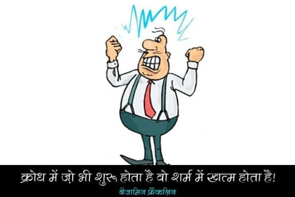 Famous Inspirational Quotes By Benjamin Franklin in Hindi Language