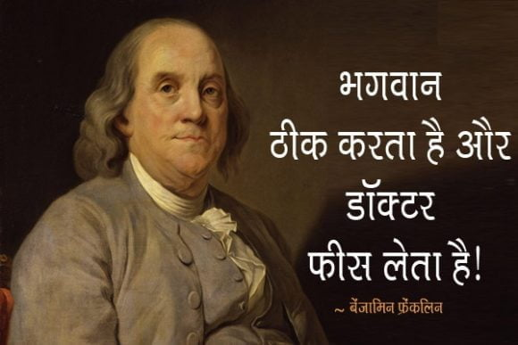 Famous Motivational Quotes By Benjamin Franklin in Hindi