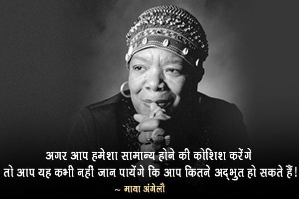 Famous Motivational Quotes Of Maya Angelou in Hindi