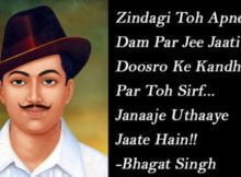 Famous Shaheed Bhagat Singh Quotes in Hindi