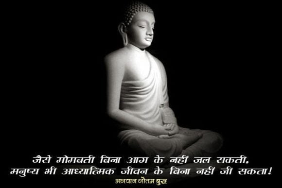 Gautam Buddha Best Quotes Thoughts in Hindi