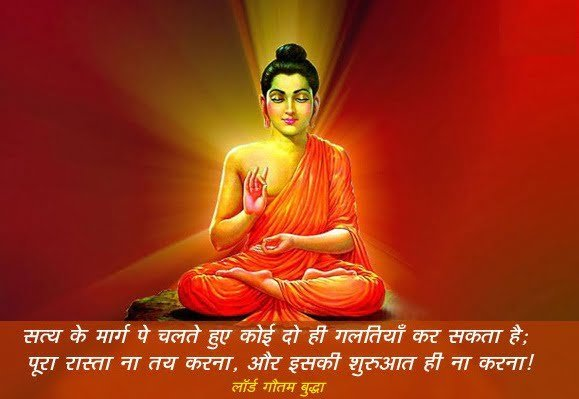 Gautam Buddha Quotes on Life in Hindi