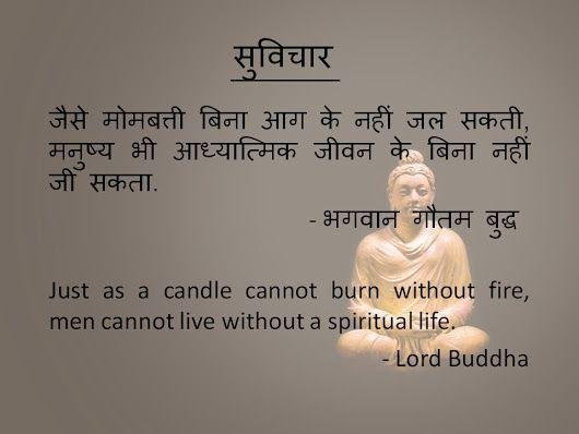 Gautam Budha Quotes in Hindi WIth Pics