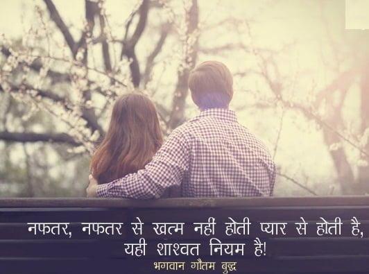 Gautam Budhha Quotes on Love in Hindi Images
