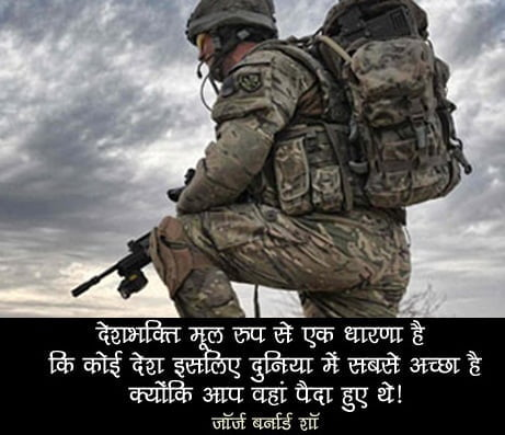 George Bernard Shaw Quotes on Leadership in Hindi - Army