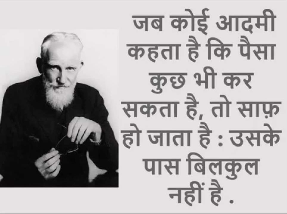 George Bernard Shaw Quotes on Life in Hindi