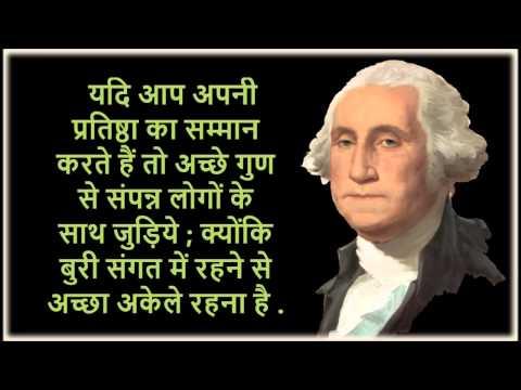 George Washington Quotes in Hindi