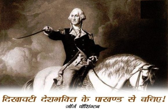George Washington Quotes on Country with Images