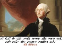 George Washington Quotes on Leadership in Hindi