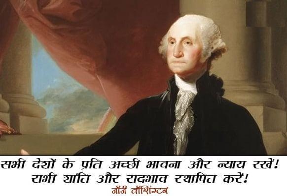 George Washington Quotes on Leadership in Hindi