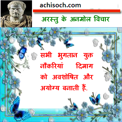 Great Hindi Quotes By Aristotle - अरस्तु अनमोल विचार