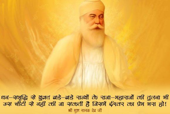 Guru Nanak Dev Ji Ke Anmol Vichar With Photo