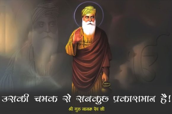 Guru Nanak Dev Quotes in Hindi on God With Images