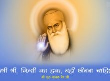 Guru Nanak Dev Quotes in Hindi on Life