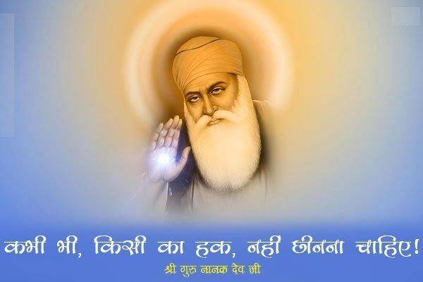 Guru Nanak Dev Quotes in Hindi on Life