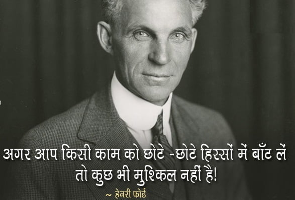 Henry Ford Quotes On Business in Hindi