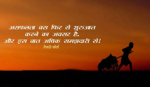 Henry Ford Quotes On Success in Hindi with Photo