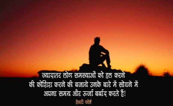 Henry Ford Quotes in Hindi with Images Pics