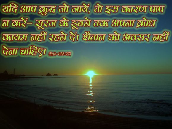 Hindi Quotes By Jesus Christ - Religious Quote
