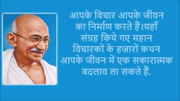 Hindi Quotes By Mahatma Gandhi - On Life, Success, Love, Education