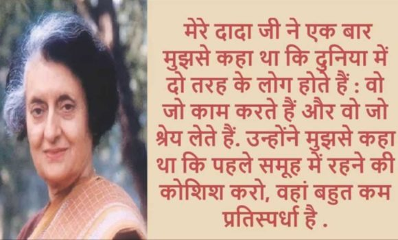 Indira Gandhi Quotes & Thoughts in Hindi