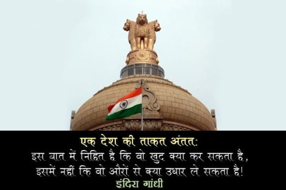 Indira Gandhi Quotes on Leadership in Hindi with Photo