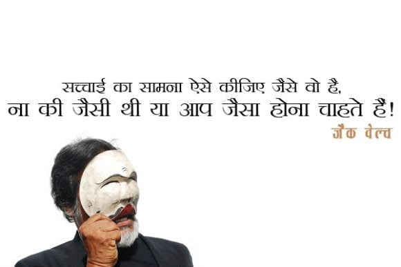 Inspirational & Motivational Quotes By Jack Welch in Hindi