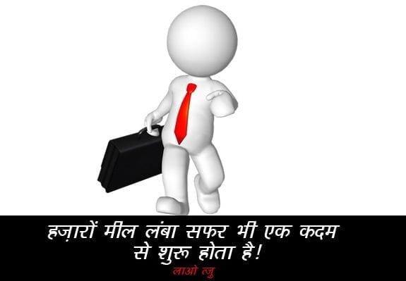 Inspirational Quotes By Lao Tzu in Hindi