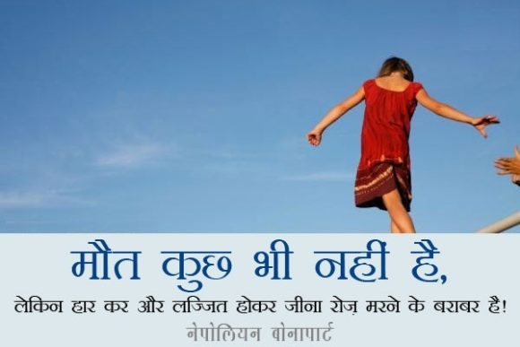 Inspirational Quotes & Thoughts By Napoleon Bonaparte in Hindi