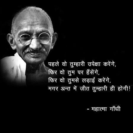 Inspirational and Motivational Quotes By Mahatma Gandhi in His Life