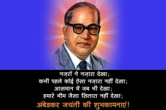Inspiring Famous Quotes By Ambedakar in Hindi