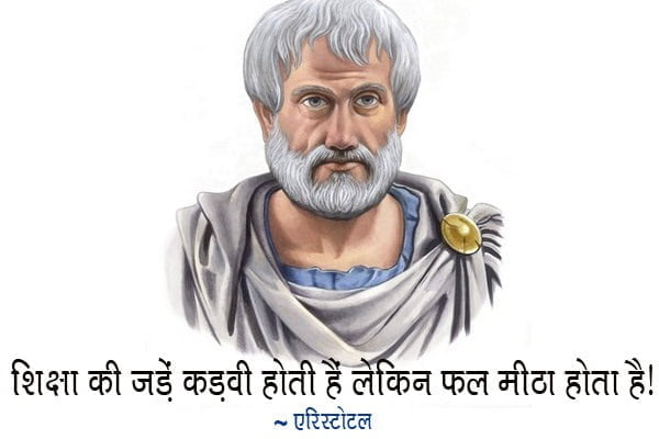 Inspiring & Motivational Aristotle Quotes in Hindi